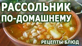 Рецепты блюд. Рассольник по домашнему простое и полезное блюдо