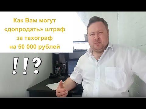 + 50 000 рублей к штрафу за отсутствие тахографа