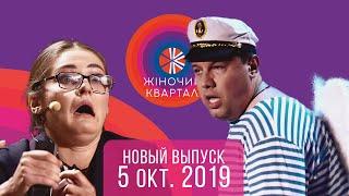 Полный выпуск Нового Женского Квартала 2019 в Одессе от 5 октября
