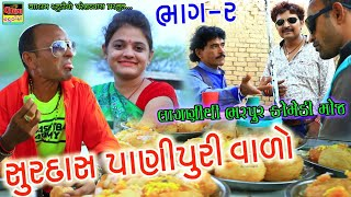 સુરદાસ પાણીપુરી વાળો ભાગ ૨   Surdas Pani Puri Valo Bhag 2   Valambhai Keshav Ni Moj   Valam Studio