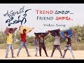 Trendu Maarina Friendu Maaradu Video Song || Vunnadhi Okate Zindagi || 2017 video download