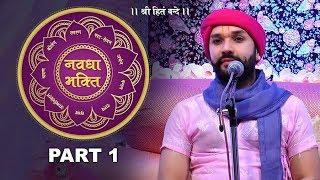 Navdha Bhakti | Part 1 | Shree Hita Ambrish Ji | Mumbai