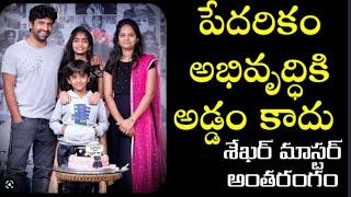 Khaidi No 150  Sekhar Master  Interview With I7 Tv Telugu