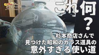 杉本商店でみつけたレトロガラスの意外な使い道とは?【ここ掘れ!ビンテージ】