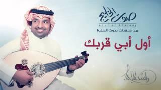 تحميل و مشاهدة راشد الماجد - أول أبي قربك (جلسات صوت الخليج) | 2014 MP3