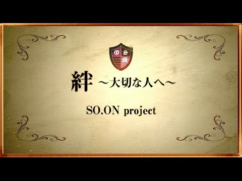 『絆〜大切な人へ〜』 PV ( SCHOOL MATE )