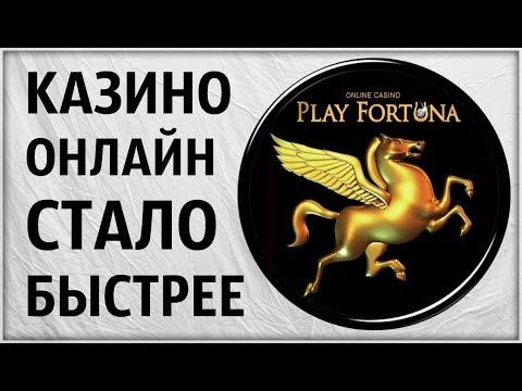 Онлайн Казино Плей Фортуна увеличило скорость вывода выигрышей денег. Play Fortuna игровые автоматы