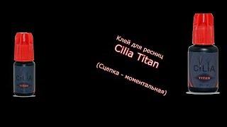 Презентация самого крепкого клея из существующих - Cilia Titan