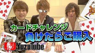 【罰ゲーム】トランプでチャレンジ【負けたら買う】|【第26回】YuzuTube