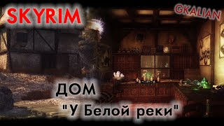 """Skyrim: Дом """"У Белой реки"""" - обзор моей небольшой модификации   GKalian"""