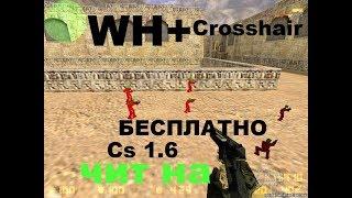 Чит на Counter-Strike 1.6 Беспалевный WH