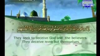 الجزء 1الربع 1: الشيخ علي بن عبد الرحمن الحذيفي