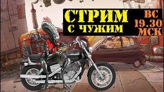 Стрим с Чужим (17.06.2018 в 19.30 МСК)