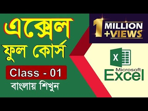 01 - Microsoft Office Excel Full Bangla Tutorial || Ms Excel Bangla Tutorial  | Sikkhon