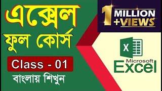 Microsoft Office Excel Full Bangla Tutorial || Ms Excel Bangla Tutorial || PART - 01 | Sikkhon