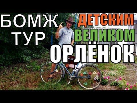 Бомж Тур! На детском велосипеде Орлёнок! Превью