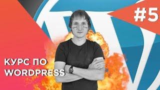 Создание сайта на WordPress.  Оформляем остальные разделы   Фотогалерея, блог, контакты. #5