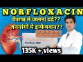 Norflox tablet | Norfloxacin tablet | Norfloxacin 400mg tablet | uses, side effects, dosage
