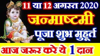 Krishna Janmashtami 2020 Date Time Shubh Muhurat | Janmashtami 2020 Kab Hai जन्माष्टमी पर करे ये दान - Download this Video in MP3, M4A, WEBM, MP4, 3GP