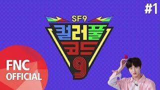 SF9-[컬러풀코드9]#1ENGSUB