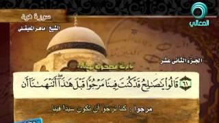 سورة هود كاملة للقارئ الشيخ ماهر بن حمد المعيقلي