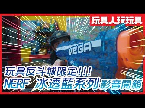 史上最酷的NERF!《玩具人玩玩具》Nerf「冰透藍」四合一復仇者 機關槍 mega馬格納斯 巨彈狙擊步槍