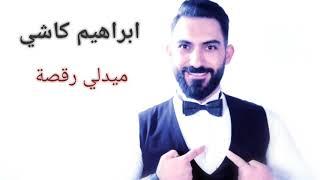 ابراهيم كاشي / ميدلي رقصة / مابشبع ضم _ مشيانة وعم تتدلع _ دق الماني تحميل MP3