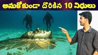 10 Amazing Treasures Discovered By Accident