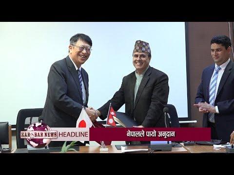 KAROBAR NEWS 2019 07 22 जापान सरकारले नेपाललाई दियो ६३ करोड ९९ लाखको अनुदान