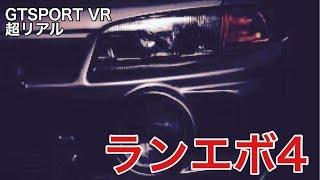 【GTSPORT】VR ランエボ4MTでインプレッション