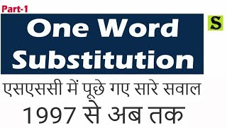 all one word substitution english SSC IBPS SBI RBI POLICE CBI LDC cgl chsl cpo competitive exams 1