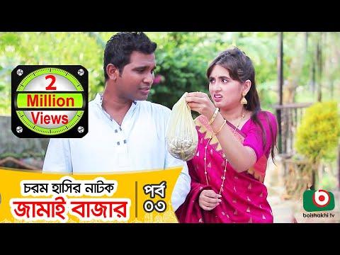 ঈদ কমেডি নাটক - জামাই বাজার | Jamai Bazar Ep 03 | Rashed Shemanto, Ahona | Eid Comedy Natok 2019