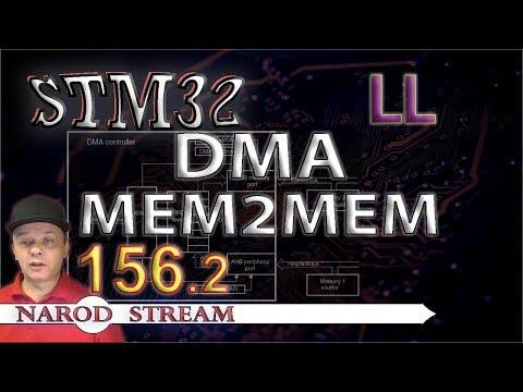 Программирование МК STM32. Урок 156. LL. DMA. MEM2MEM. Часть 2
