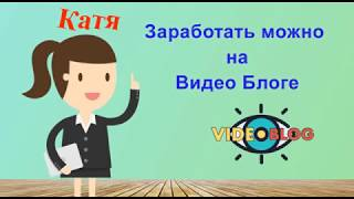 Как Заработать на просмотре видео Роликов 1000$