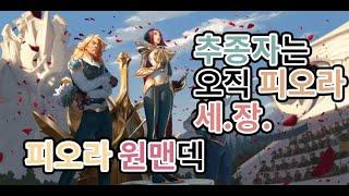 피오라 원맨팀