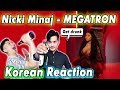 🔥(ENG)/ KOREAN Rappers / react to NICKI MINAJ - MEGATRON💧💧