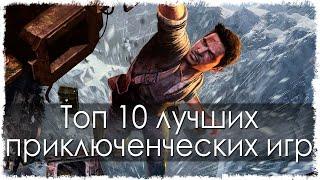 Топ 10 лучших приключенческих игр
