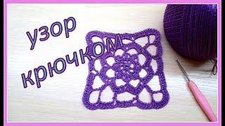 Квадратный мотив крючком. Square crochet motif.