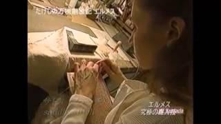 抜粋手縫い作業「たけしの万物創世記エルメス」