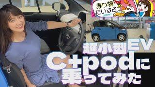 超小型EV C+podに乗ってみた【乗り物だいすき】
