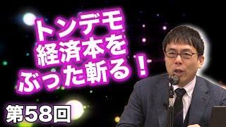 第58回 トンデモ経済本をぶった斬る! 〜経済ハルマゲドン本の現在〜