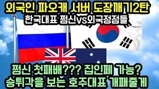 한국대표로 외국파오캐 정점들과 붙어보았습니다. 도장깨기2탄
