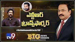 Big News Big Debate : లోకేష్ కోసం ఎన్టీఆర్ ను పక్కనబెట్టారు : Vallabhaneni Vamsi - TV9