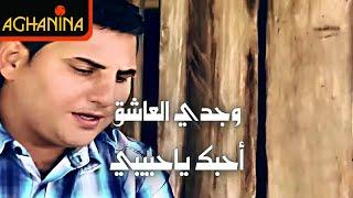 تحميل اغاني وجدي العاشق - احبك ياحبيبي Wajde Al Ashek - Ahbak Ya Habibi MP3
