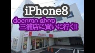 iPhone8をドコモショップへ買いに行きました‼
