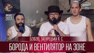 DZIDZIO, Борода и Вентилятор на зоне - Загорецька Л. С.