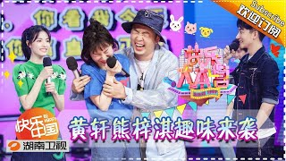 《快乐大本营》Happy Camp EP.20170916 Mike D. Angelo's Talent Show【Hunan TV Official 1080P】