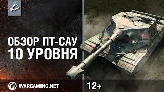 Смотреть онлайн Секреты игры Артой в World of Tanks