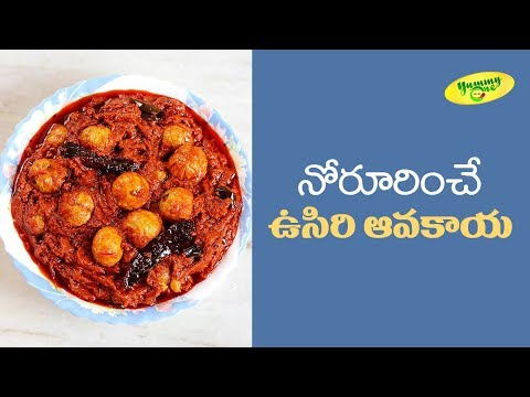 How To Make Amla Pickle (Usirikaya Avakaya) || Bharathi's Kitchen  YummyOne