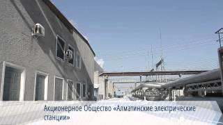 АО «Алматинские электрические станции АО «Самрук Казына» Программа приватизации 2015 год